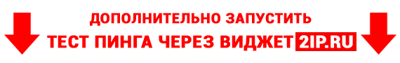 проверка пинга через 2ip.ru