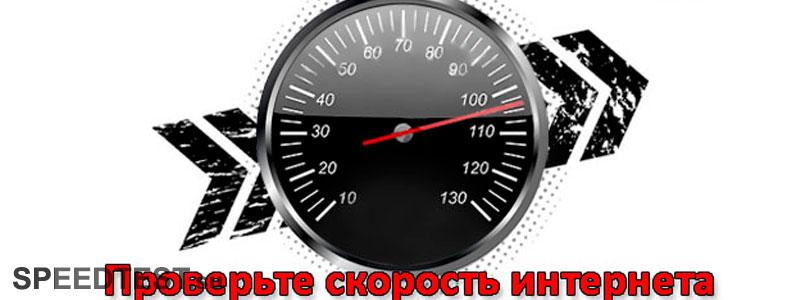 speedtest net проверка скорости интернета бесплатно
