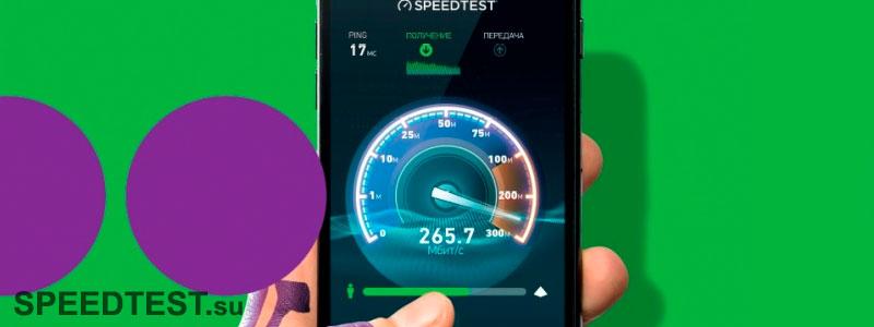 как ускорить интернет мегафон на телефоне