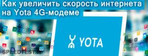 как увеличить скорость интернета yota