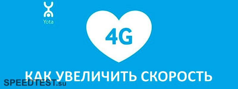 как увеличить скорость интернета yota 4g модем
