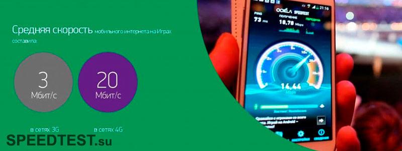как увеличить скорость мобильного интернета мегафон
