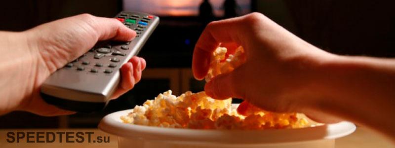 какая скорость интернета нужна для просмотра фильмов онлайн