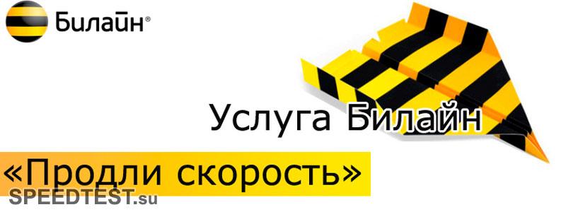 проблемы с интернетом билайн сегодня в москве