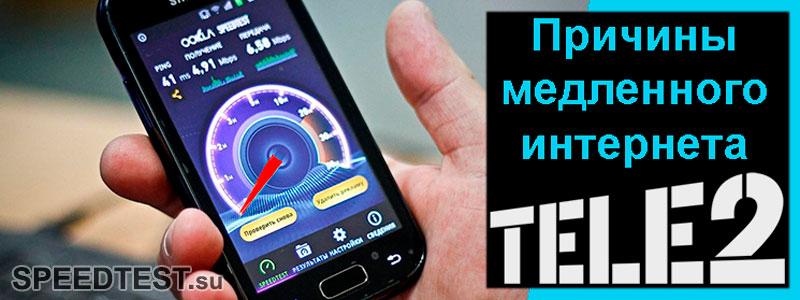 упала скорость интернета теле2
