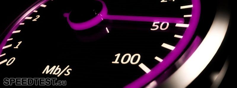 входящая и исходящая скорость интернета что это
