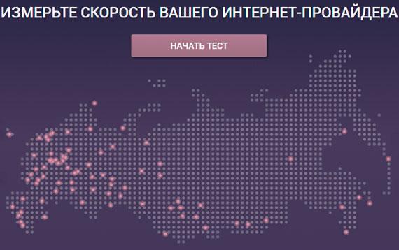 Проверка скорости интернета wiTest